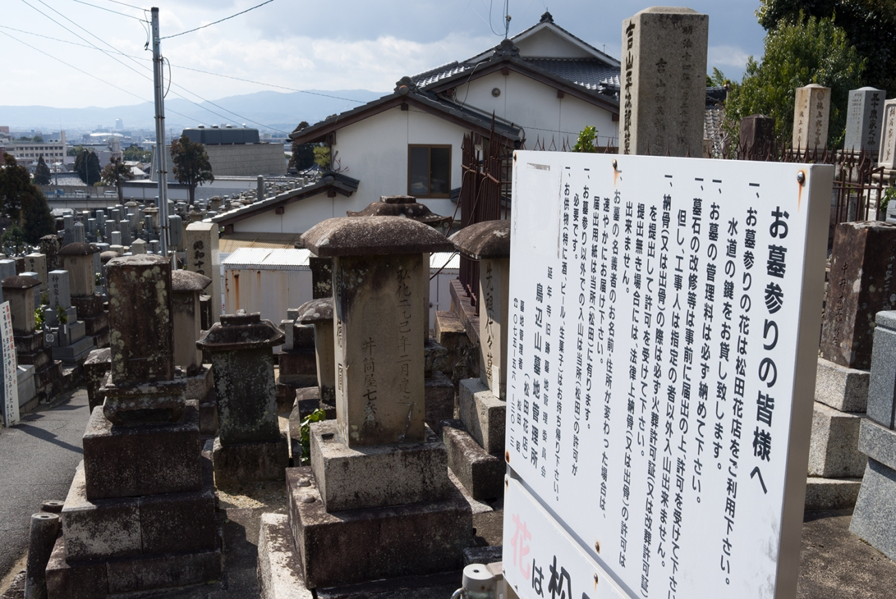 nishi otani cemetery-49