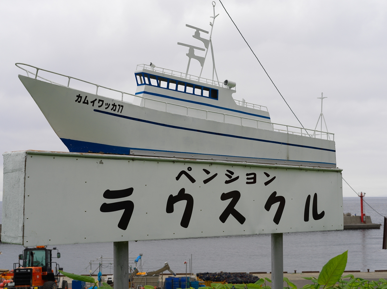 shiretoko_06_0005